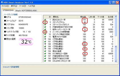 Hdd_smart_analyzer110_seagate_st350